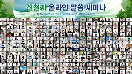 Participants_Joined_the_Online_Shincheonji_Open_Bible_Seminar